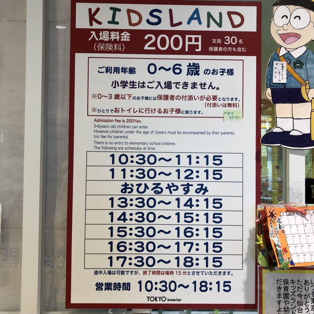 キッズランド 東京インテリア家具 仙台泉店 時間表