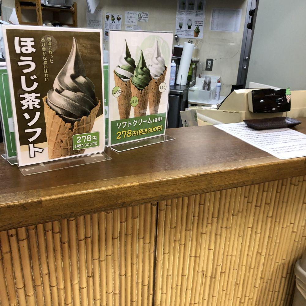 喜久水庵 ソフトクリーム