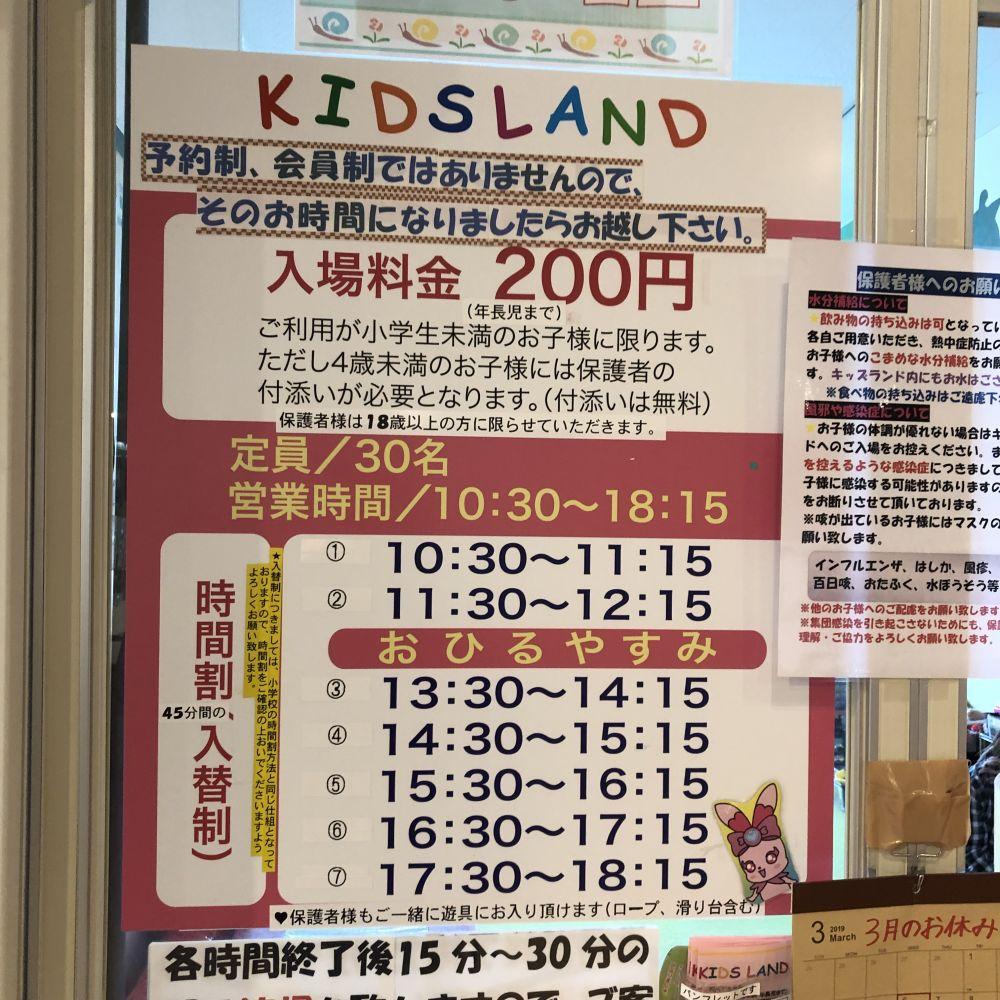 キッズランド 東京インテリア家具 仙台南店(名取)