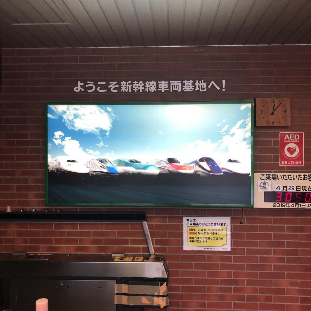 利府新幹線車両基地
