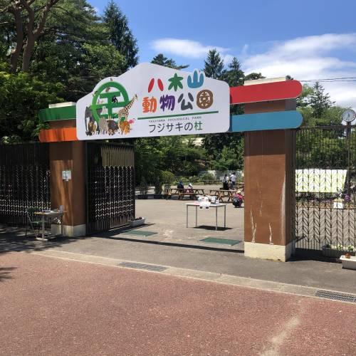 八木山動物園入り口