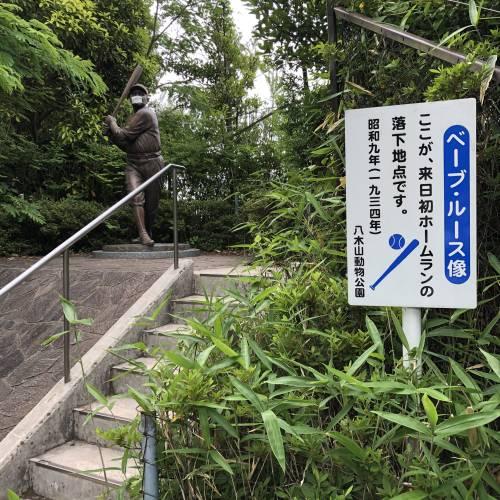 八木山動物園 入り口